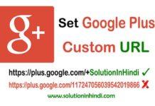 Google Plus Page Ki Custom URL Set Kaise Kare