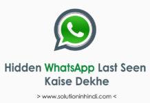 किसी का Hidden WhatsApp Last Seen कैसे देखे