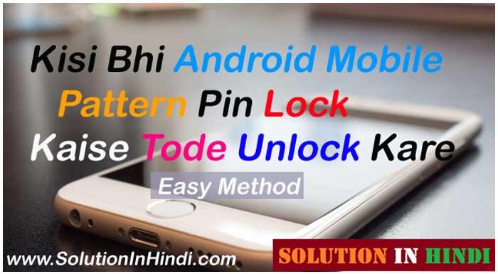 mobile hacking code in hindi