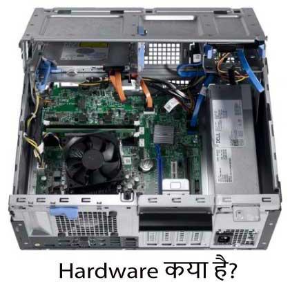 Hardware Kya Hai Hindi